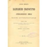 Balkansko poluostrvo i južnoslovenske zemlje - Osnove antropogeografije 1