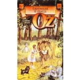 Čarobnjak iz zemlje Oz