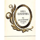 Иэ армянской поэзии (Iz armjnskoi poezii)