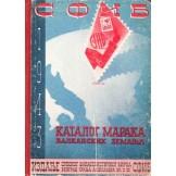Sfib - katalog maraka balkanskih zemalja 1943.