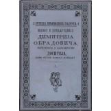 Život i priključenja Dimitrija Obradovića narečenoga u kaluđerstvu Dositeja - knjiga prva