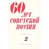 60 let sovetskoi poezii - 2