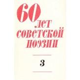 60 let sovetskoi poezii - 3