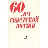 60 let sovetskoi poezii - 4