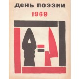 Den poezii (дeнь рoэзии) 1969