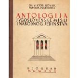 Antologija jugoslavenske misli i narodnog jedinstva