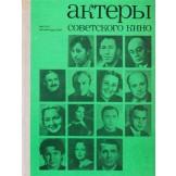 Akteri sovetskogo kino