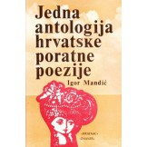 Jedna antologija hrvatske poratne poezije