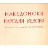 Makedonski narodni vezovi / Broderies nationales Macedoniennes