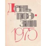 Den poezii (дeнь рoэзии) 1975