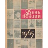 Den poezii (дeнь рoэзии) 1965