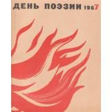 Den poezii (дeнь рoэзии) 1967