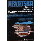 Hrvatska u prvom svjetskom ratu - Hrvatsko-srpski politički odnosi