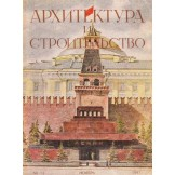 Arhitektura i Stroitelstvo, 1947, br. 13