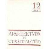 Arhitektura i Stroitelstvo, 1947, br. 12