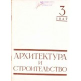 Arhitektura i Stroitelstvo, 1947, br. 3