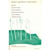 Šest ruskih pesnika
