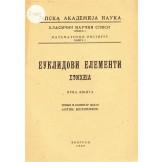 Euklidovi Elementi (grč. Στοιχεῖα, Stiheia), prva knjiga