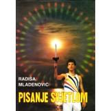 Radiša Mladenović - Pisanje svjetlom