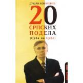 20 srpskih podela (Srba na Srbe)