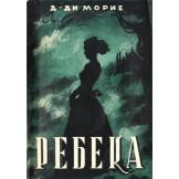Rebeka : roman