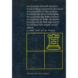 Enciklopedija šahovskih završnica : t0 - t2 ;  t8, t9