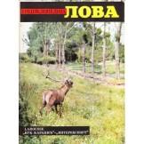 Enciklopedija lova