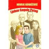 Ljubav Gagule Petog: roman