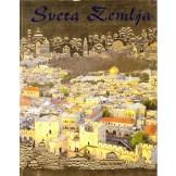 Sveta Zemlja - Izrael : izdanje na hrvatskom jeziku
