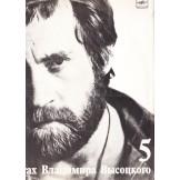 Na kontsertah Vladimira Vysotskogo 5 LP