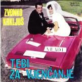 """Tebi za vjenčanje 7"""" SP"""
